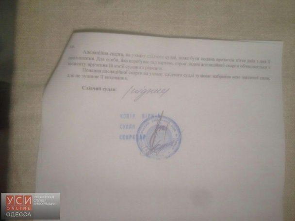 Одеську екс-чиновницю-утікачку відпустили під заставу - ЗМІ