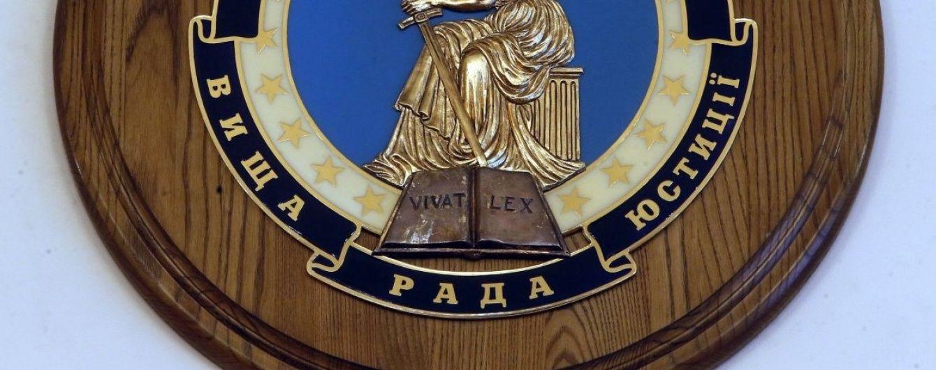 Дивіться онлайн важливе засідання Вищої ради юстиції