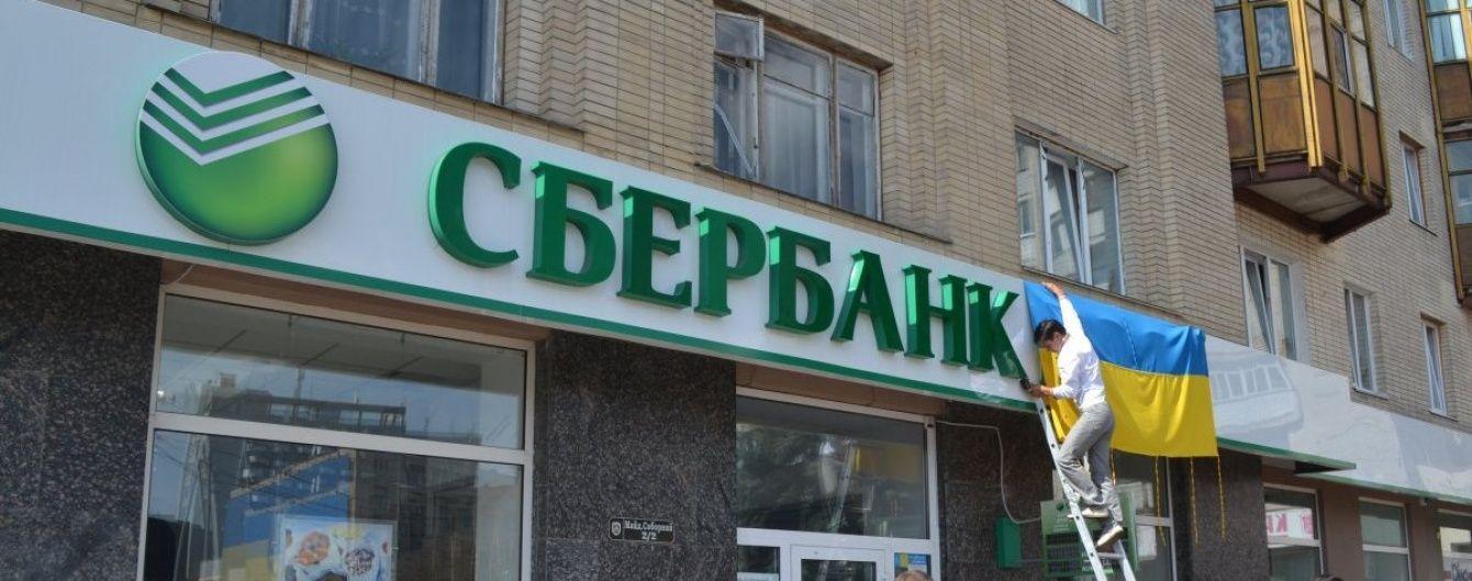 """Сбербанк Росії позбувся української """"дочки"""""""