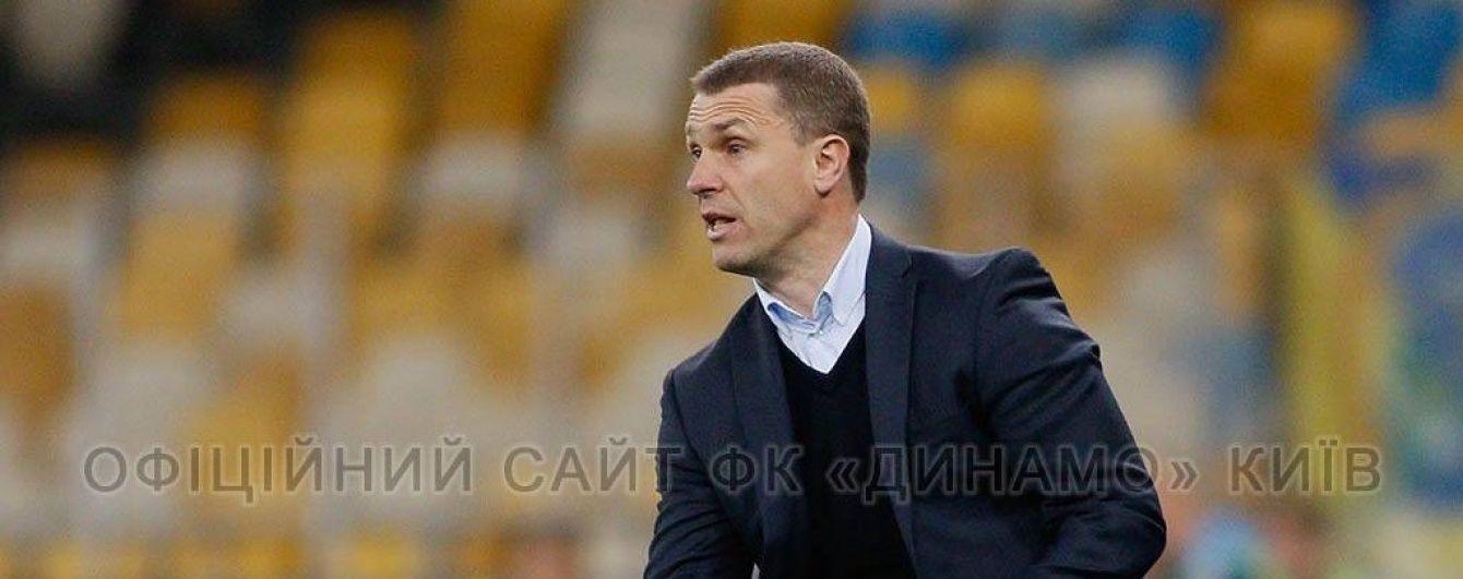 "Ребров: футболистам ""Динамо"" нужна поддержка"