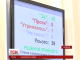 """В Тернополі наклали табу на слова """"Росія"""", """"Російська федерація"""", """"Москва"""""""