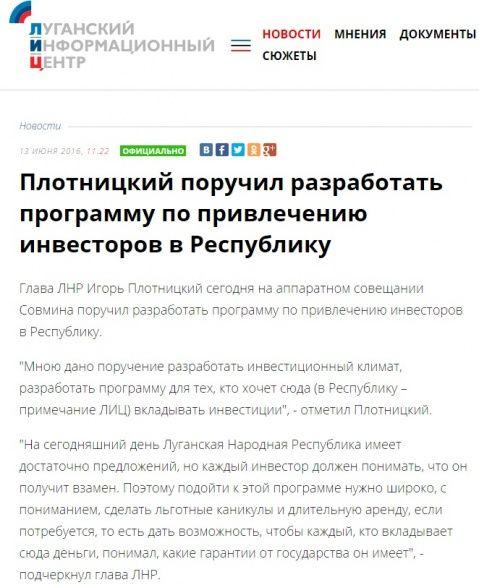 скріни ЗМІ, фейки_1