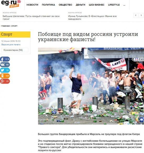 скріни ЗМІ, фейки_3