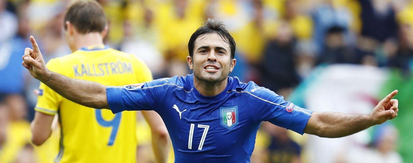 Італія вирвала перемогу у Швеції на Євро-2016