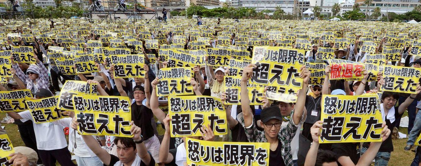 Десятки тисяч японців вийшли на мітинг вимагати, щоб американці покинули їхній острів