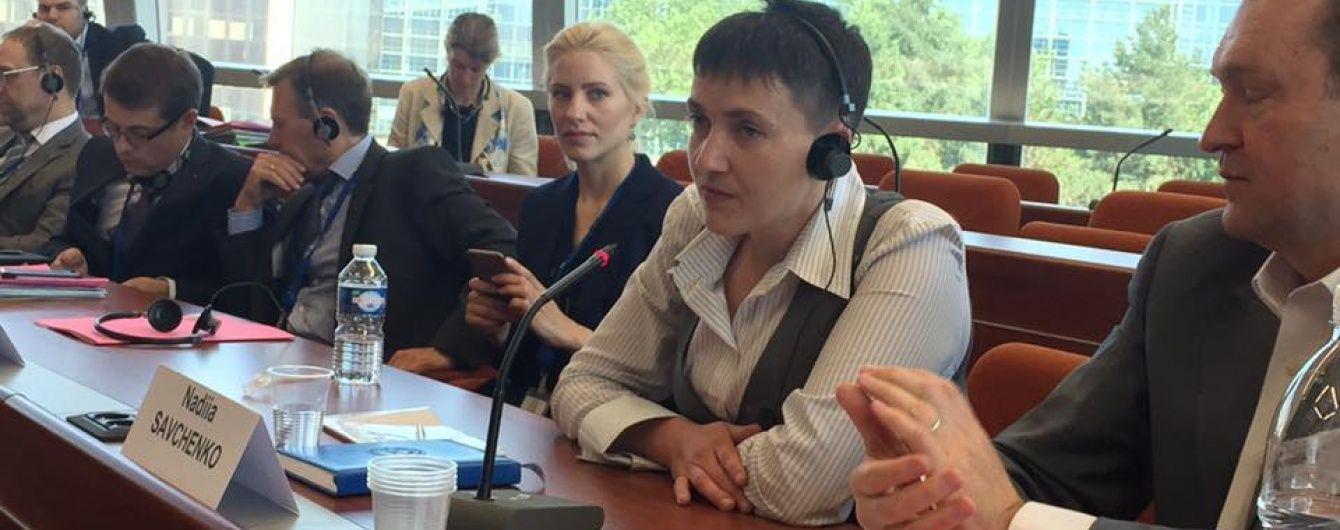 Савченко стоячи та з оплесками зустріли на засіданні ПАРЄ