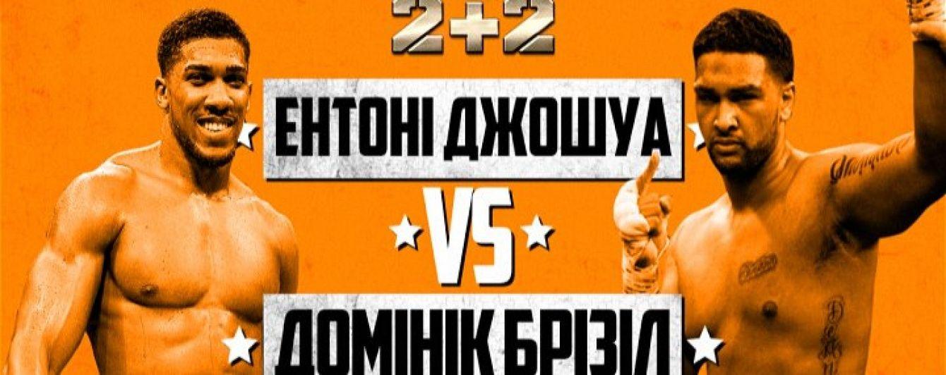 Дивись чемпіонський супербокс на каналі 2+2 і ТСН Проспорт