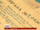 Українці вже рік користуються  доступом до архівів НКВС -КДБ
