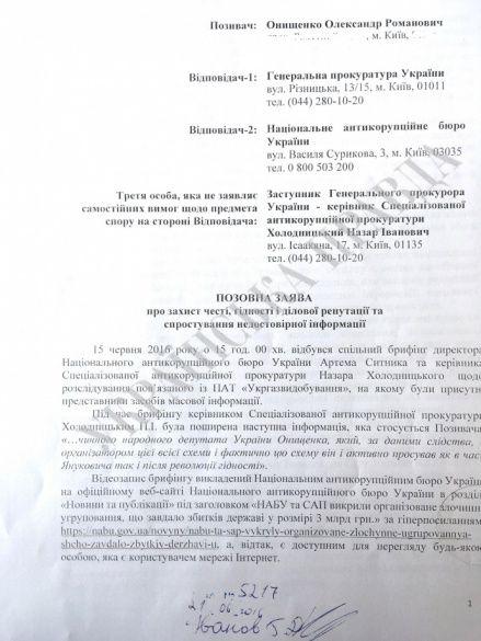 Позов Онищенко до НАБУ