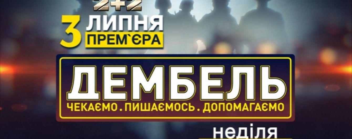 """На 2+2 - прем'єра соціального проекту """"Дембель"""""""