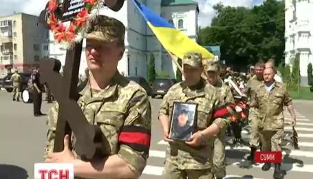 В Сумах попрощались с погибшим в зоне АТО Александром Горностаевым