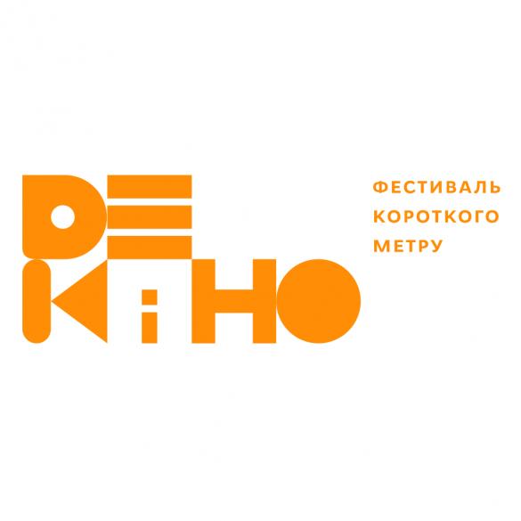 Де кіно фестиваль_1