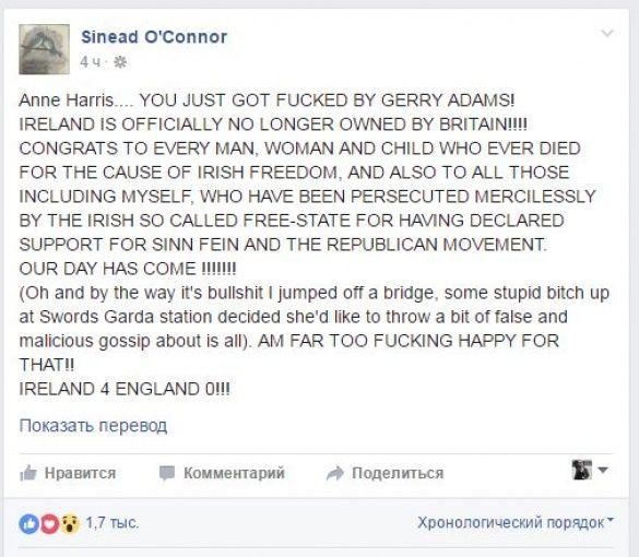 Шинейд О'Коннор заява