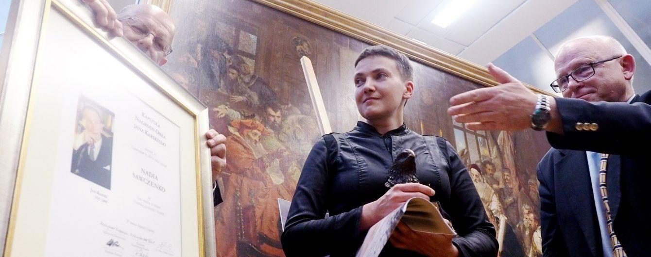 Савченко отримала престижну польську нагороду, якою також відзначали Валенсу та Нємцова