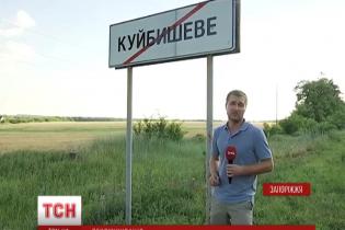 На Запоріжжі селище масово повстало проти декомунізованої назви