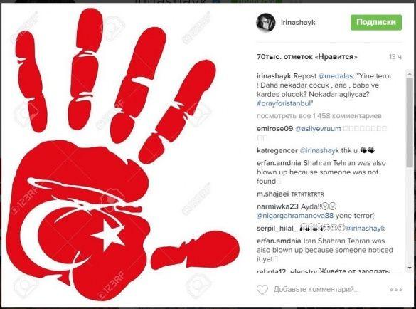 Ірина Шейк реакція на теракт у Стамбулі