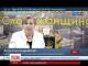 СБУ звинувачує Аллу Александровську у зазіханні на територіальну цілісність України
