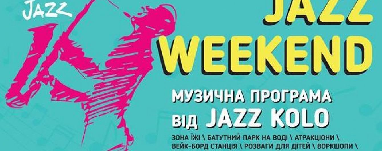 Выходные в Киеве: Кубок Барбоса и Jazz Weekend