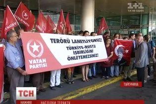 Біля аеропорту Стамбула під камерами російських каналів влаштували акцію за дружбу з РФ