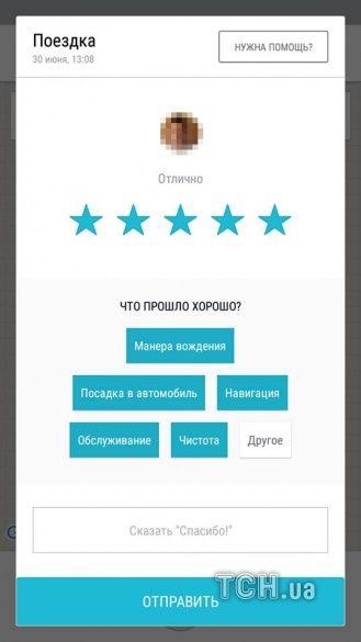 Uber, Убер, таксі_3