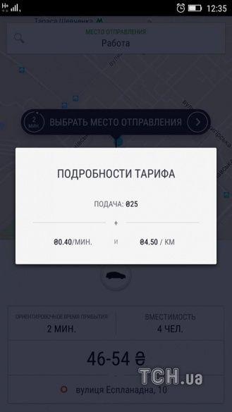 Uber, Убер, таксі_11
