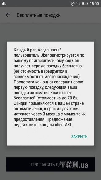 Uber, Убер, таксі_12