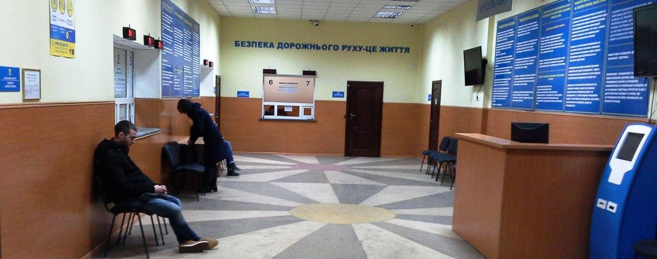 Українці відзначили слабкі та сильні сторони сервіс-центрів МВС, які замінили МРЕВ