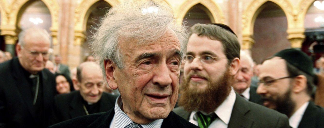 У США пішов з життя в'язень Аушвіцу та нобелівський лауреат премії миру Елі Візель