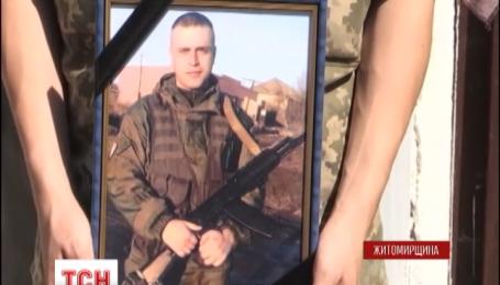 В Житомирской области простились с Александром Борушевским