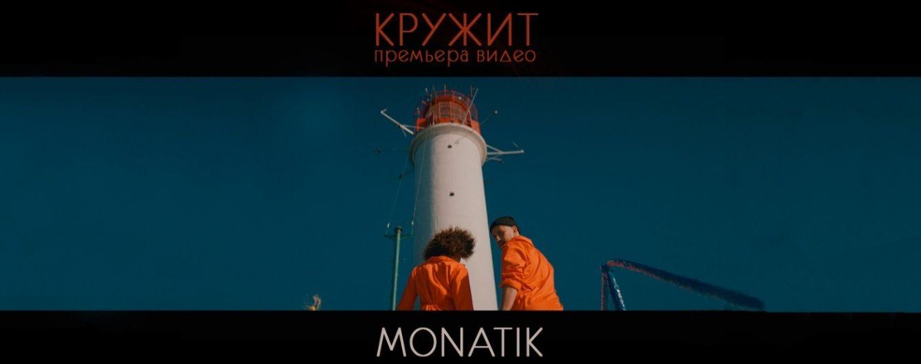 Мультиартист Monatik зняв барвистий танцювальний кліп в Одесі
