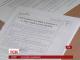 Апеляційна комісія почала розглядати скарги невдоволених результатами ЗНО