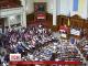 Верховна Рада дала дозвіл на притягнення до кримінальної відповідальності Онищенка