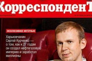 Працівники журналу Курченка погрожували страйком через невиплату зарплати