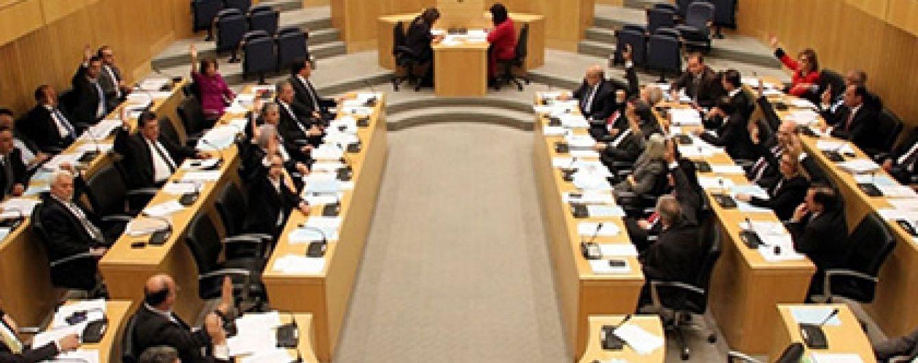 Парламент Кіпру ухвалив резолюцію про зняття санкцій проти РФ