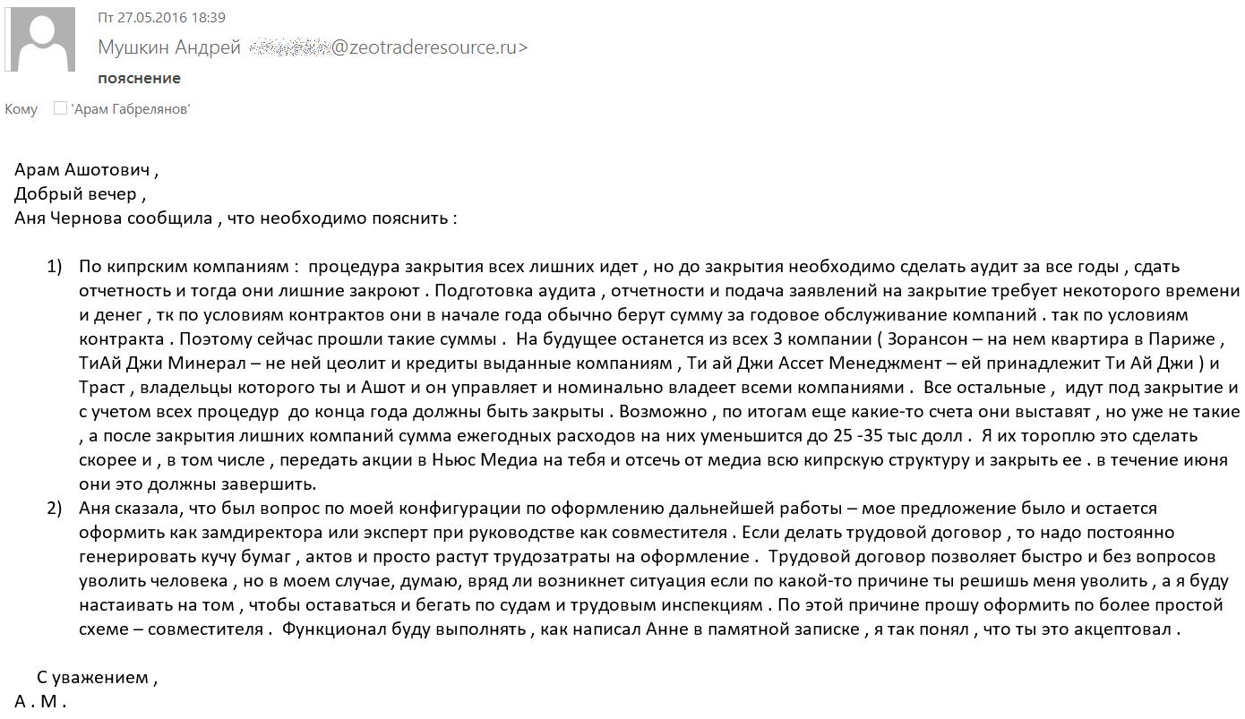 Габерлянов_4