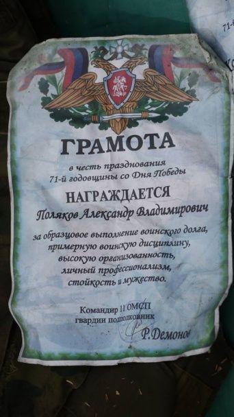 Ярош показал трофеи украинских добровольцев