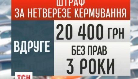 В Україні втричі підняли штрафи за кермування в нетверезому стані