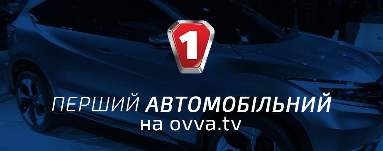 Кращі програми Першого Автомобільного телеканалу тепер на ovva.tv