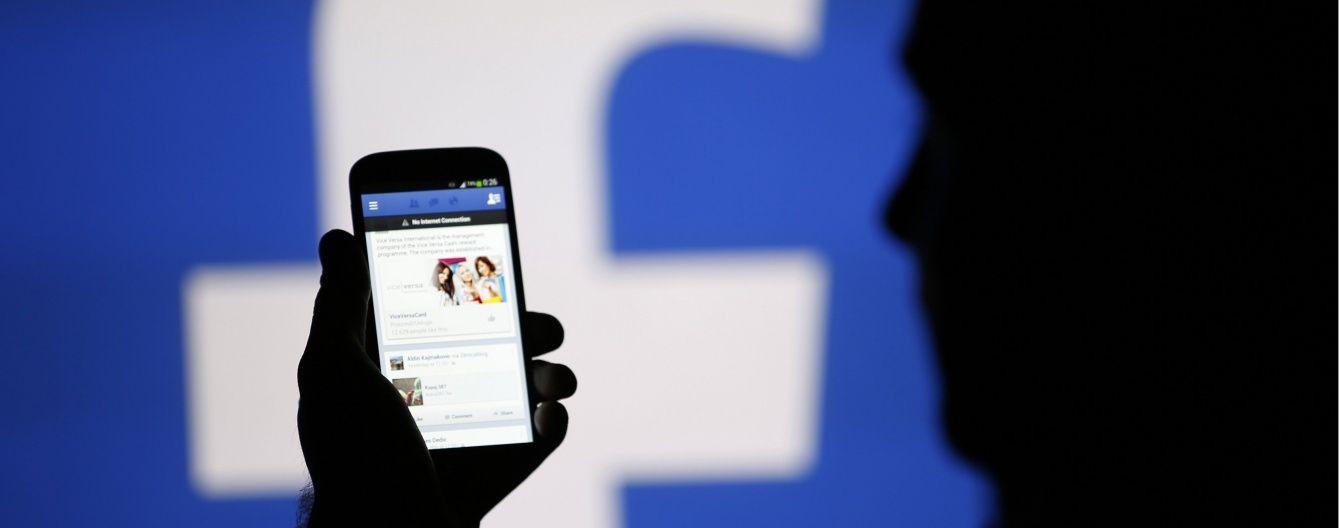 Росія використала Facebook під час вторгнення до України - ЗМІ