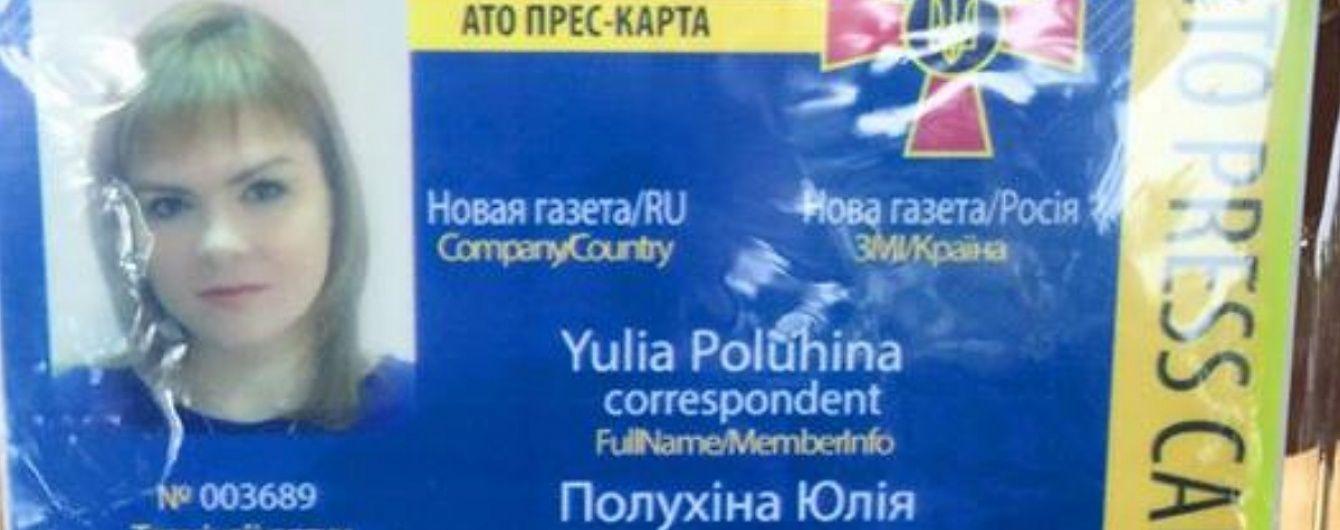 """У російській """"Новой газете"""" назвали брехнею звинувачення прес-служби Штабу АТО"""