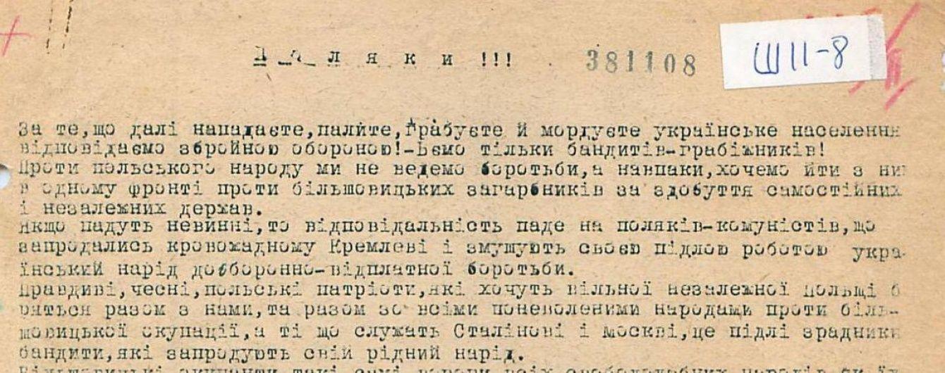 Україна відкрила у Мережі доступ до архівів КДБ щодо Волинської трагедії