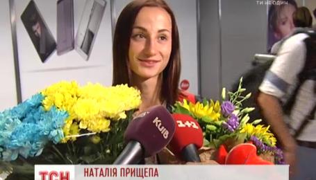 Чемпионка Европы Наталья Прищепа вернулась в Украину