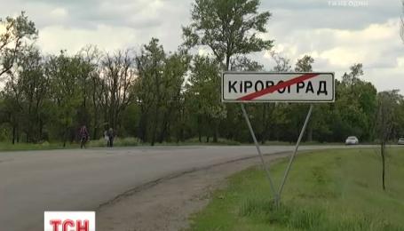 Нардепы наконец декоммунизировали Кировоград