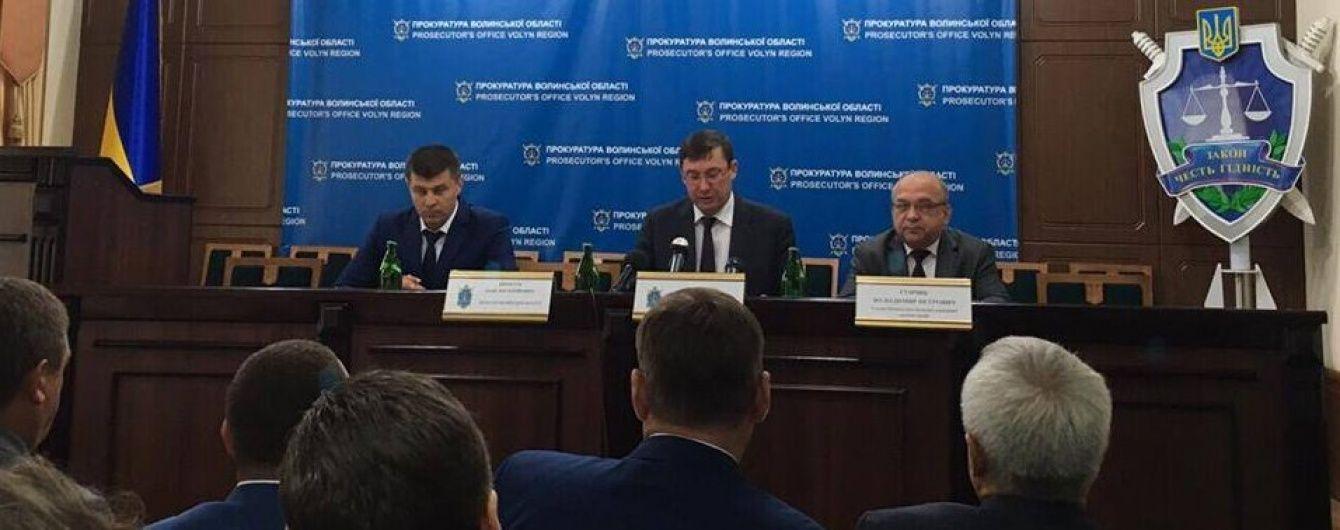 Луценко представив нового прокурора Волинської області