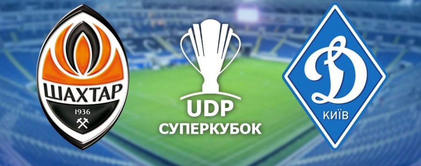Суперкубок України. Шахтар - Динамо - 1:1. Онлайн-трансляція
