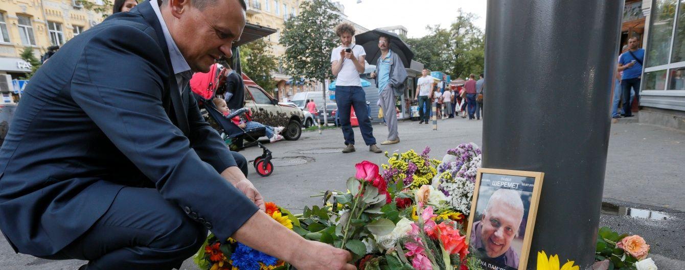 Із загиблим журналістом Шереметом прощатимуться у п'ятницю