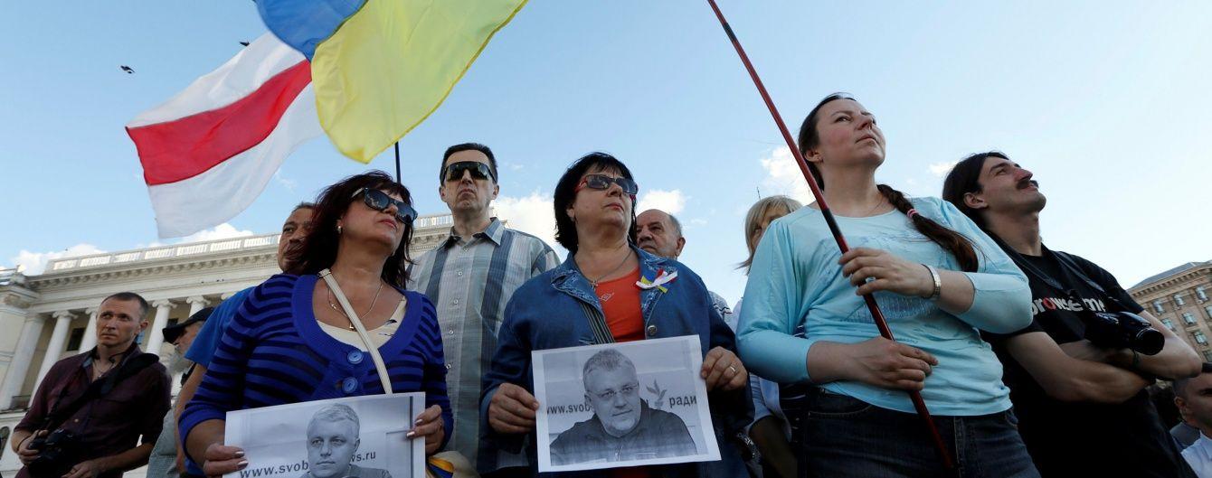 На Майдані під прапорами України та Білорусі вшанували пам'ять Павла Шеремета