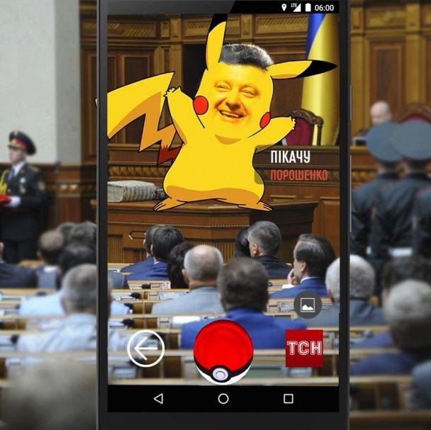 Спіймані у Раді. Як би виглядали українські політики, якби були покемонами