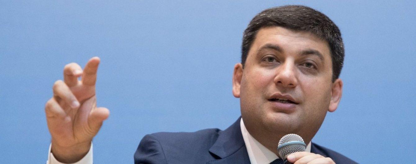 Украина получит 120 млн евро на создание Фонда энергоэффективности - Гройсман