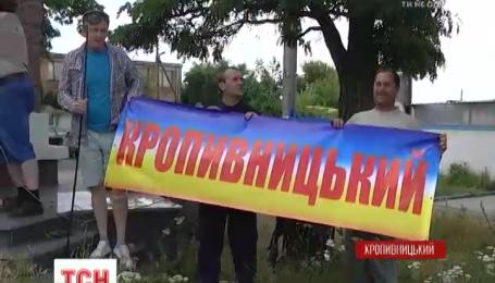 На въезде в Кропивницкий активисты самостоятельно установили баннер с новым названием